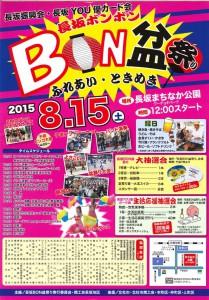 50815_bonmatsuri